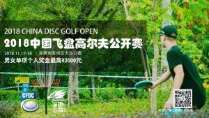 《2018中国飞盘高尔夫公开赛报名公告》