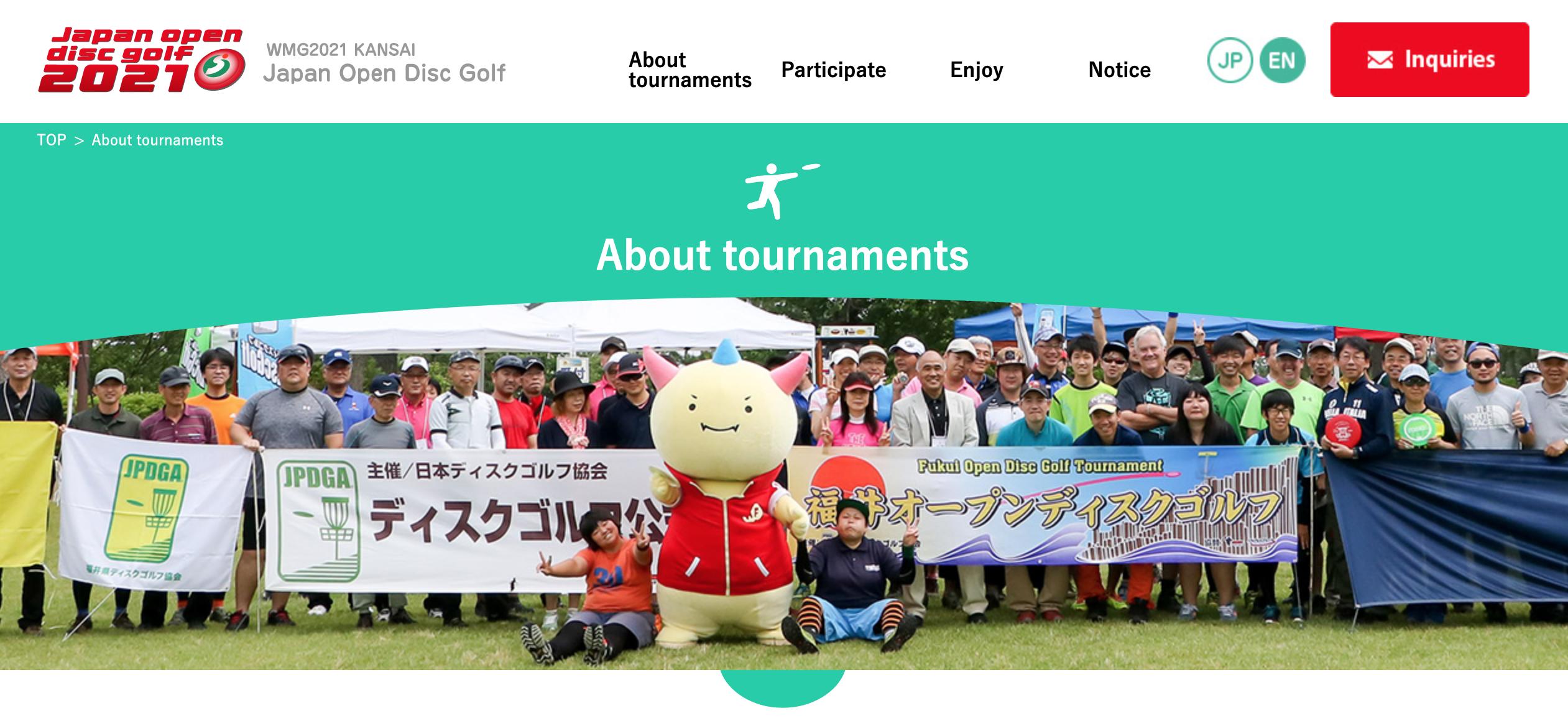 《2021年日本飞盘高尔夫公开赛通知》